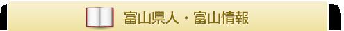 富山県人・富山情報