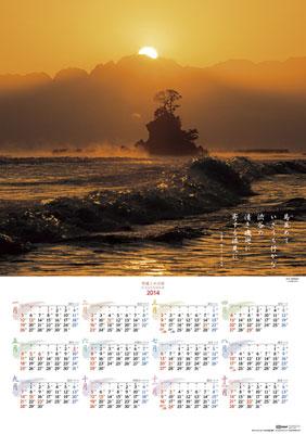 平成29年版カレンダー