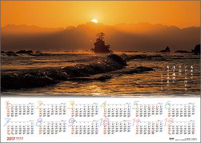 2017カレンダー・おせち