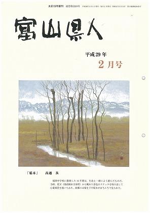 平成29年 2月号