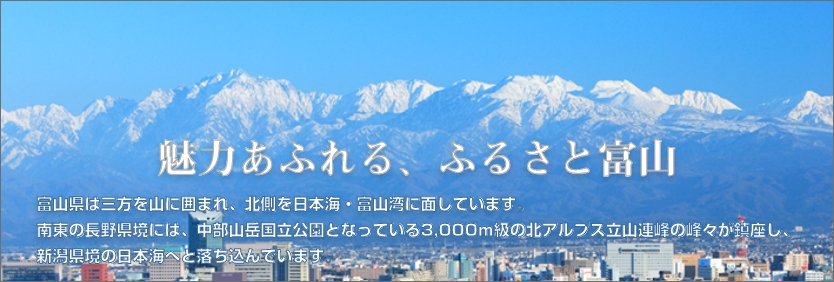 魅力あふれる、ふるさと富山