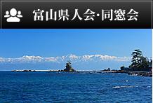ふるさと富山